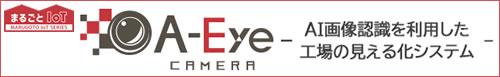 AI画像認識を利用した工場の見える化システム A-Eyeカメラ