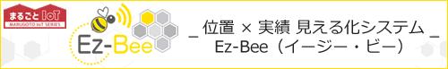 位置 × 実績 見える化システム Ez-Bee