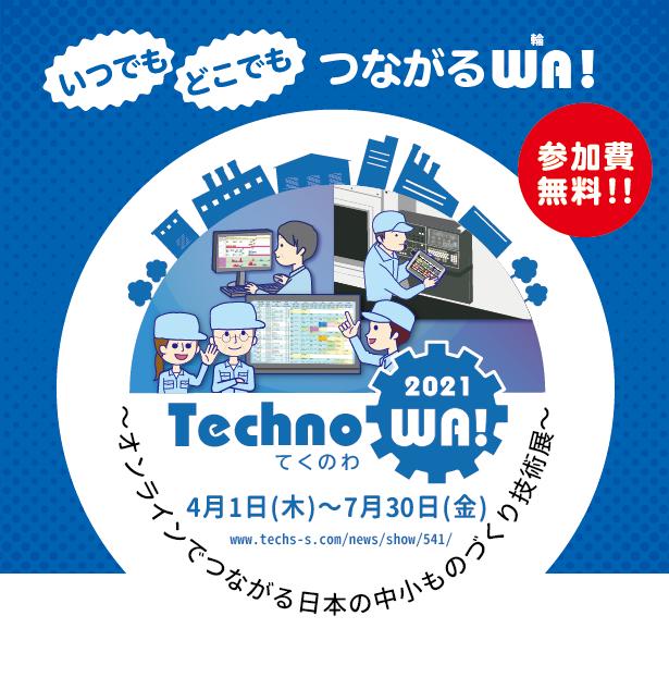 「Techno WA! ~てくのわ~ オンラインでつながる日本の中小ものづくり技術展」お申込みはこちら