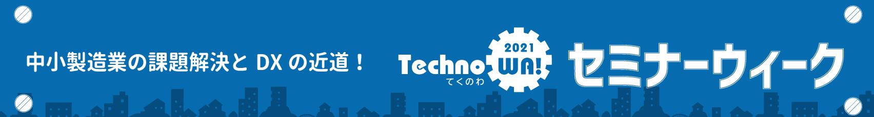 TechnoWA!12021セミナーウィーク